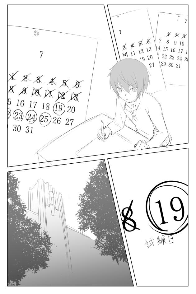 14話p1